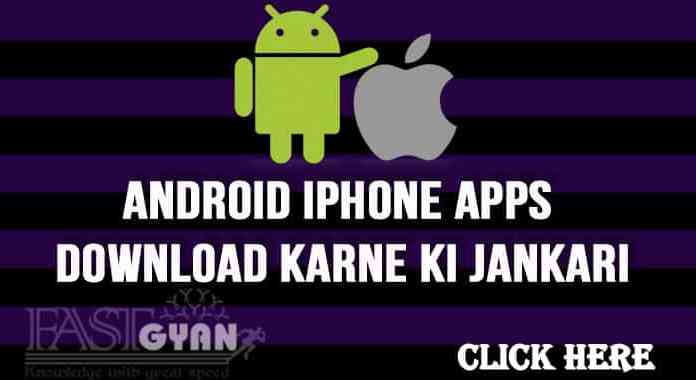 Android iPhone Apps Download Karne ki Jankari
