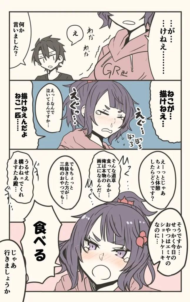 FGOイラスト 葛飾北斎