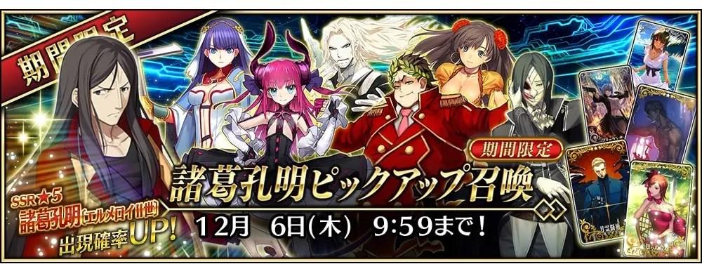『Fate/Grand Order Arcade』 「3週連続サーヴァント新登場キャンペーン」 諸葛孔明〔エルメロイⅡ世〕