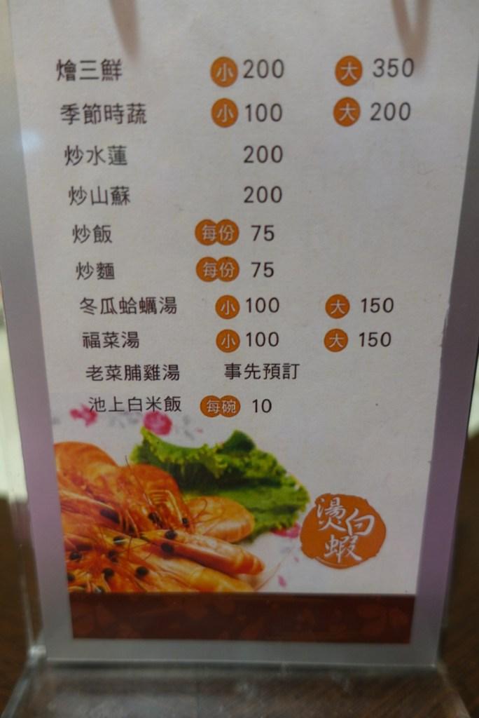 翠華小館菜單