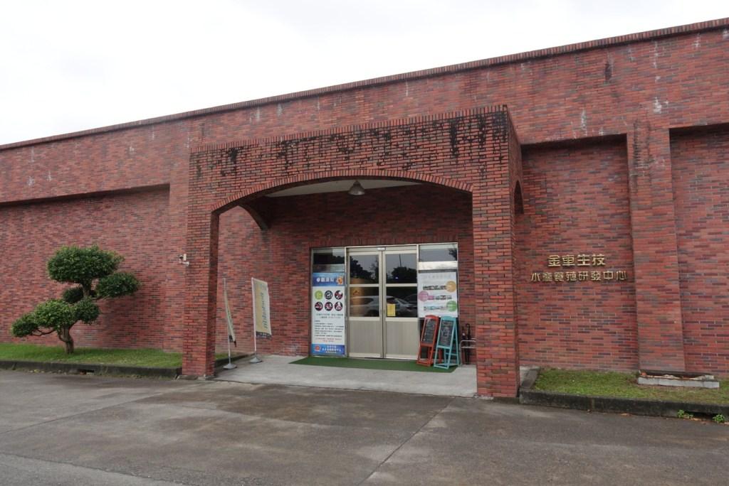 金車養殖中心
