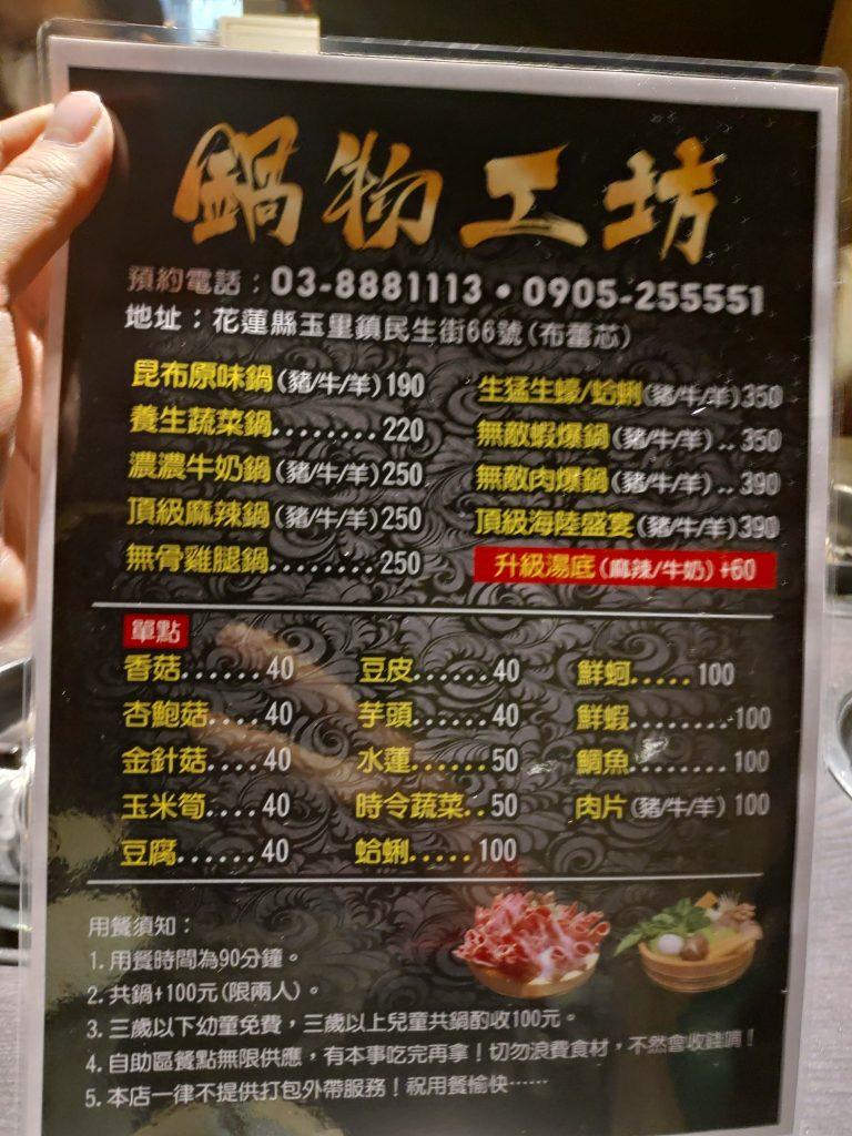鍋物工坊菜單