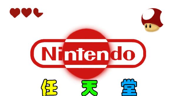 Nintendo-Made-in-Japan-nintendo-30885855-854-512