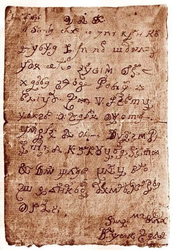 La Lettera Del Diavolo, Fatos Desconhecidos