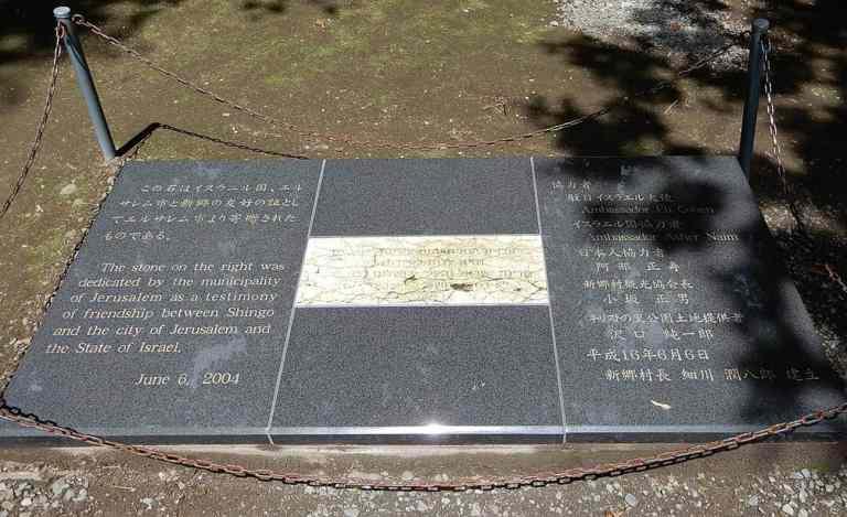 Conheça a vila japonesa que afirma ser o local onde Jesus foi sepultado