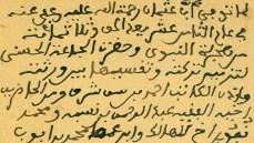 متن-العقيدة-الطحاوية
