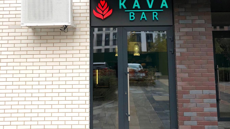 В «Файна Таун» открывается кофейня Kava Bar