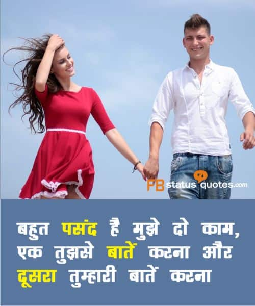 Best Hindi Love Status