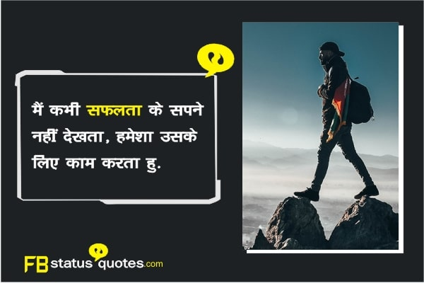 Motivational Quotes Students Life