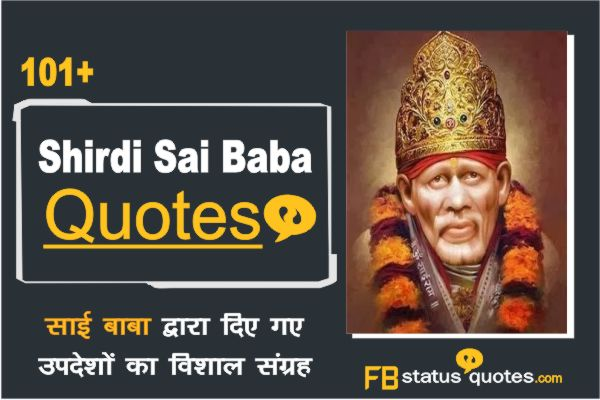 Sai Baba Quotes IN Hindi, English