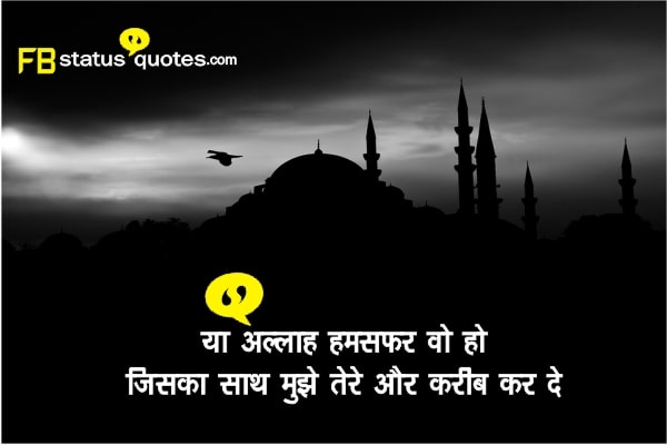 hindi islamic quotes images