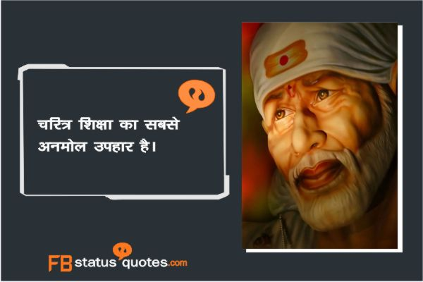 shirdi sai baba quotes