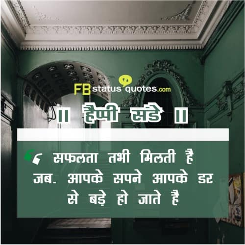 Amazing Sunday quotes hindi
