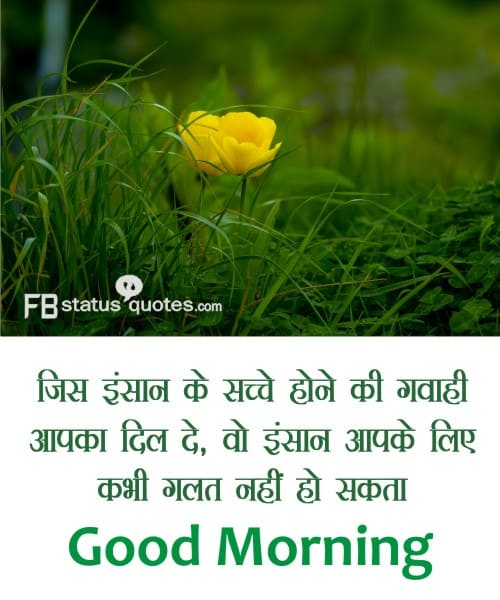 Beautiful  Good Morning Messages hindi