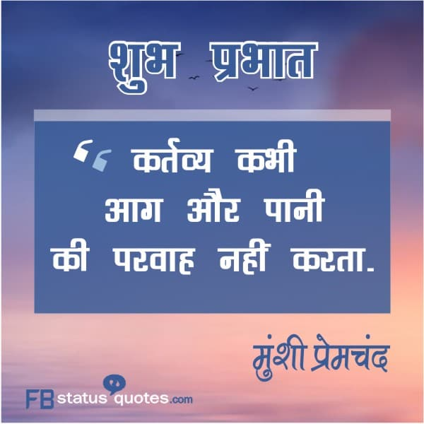 Famous Good Morning Quotes in Hindi