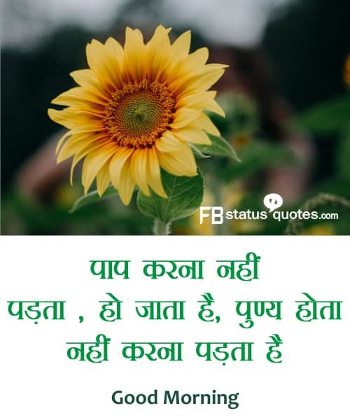 Good Morning Messages hindi