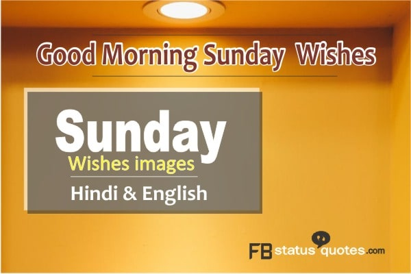Sunday Morning Wishes