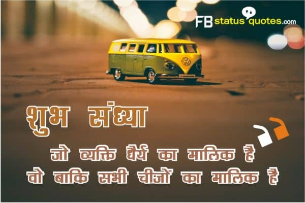 good evening quotes images  in hindi