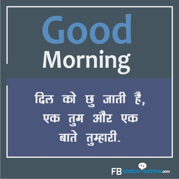 lovely good morning  shayari  for whatsapp