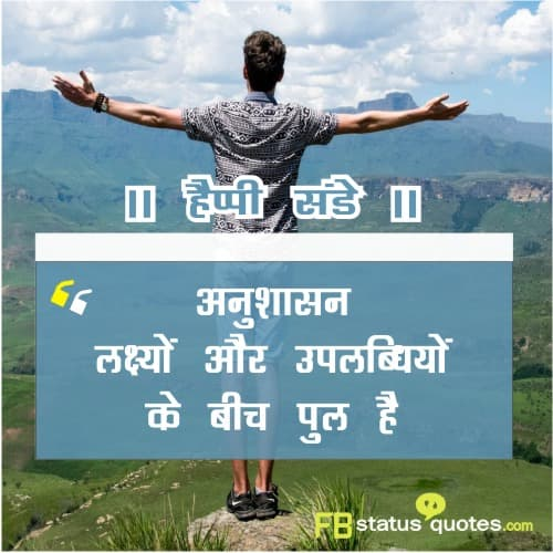 peaceful Sunday quotes hindi