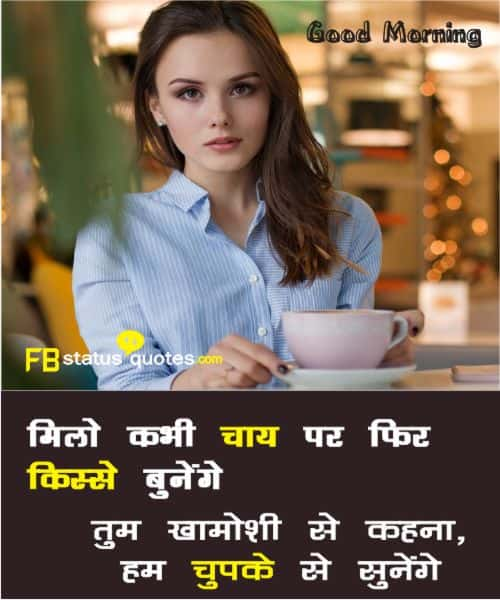 tea shayari in hindi