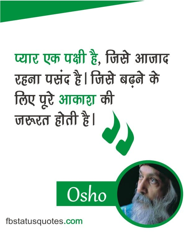 Amazing Osho  Quotes In Hindi