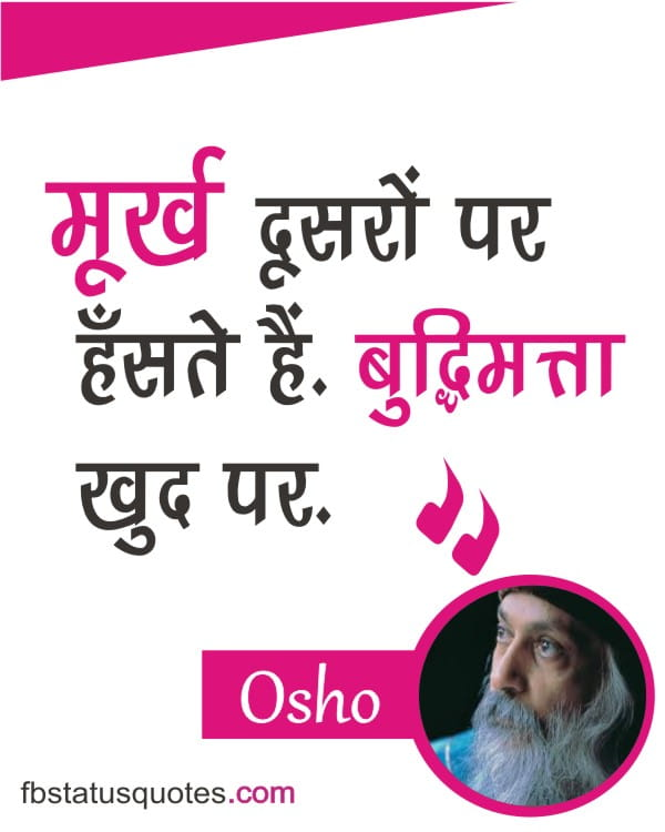 Beautiful osho quotes on love in hindi for fb