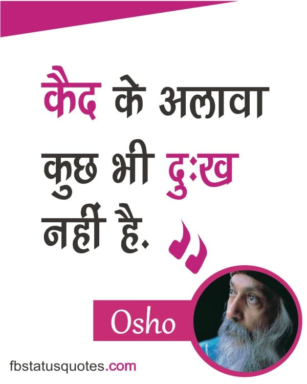 Beautiful osho quotes on love in hindi