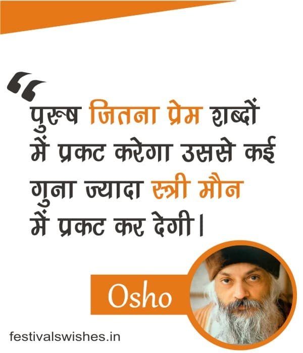 top Osho Quotes In Hindi