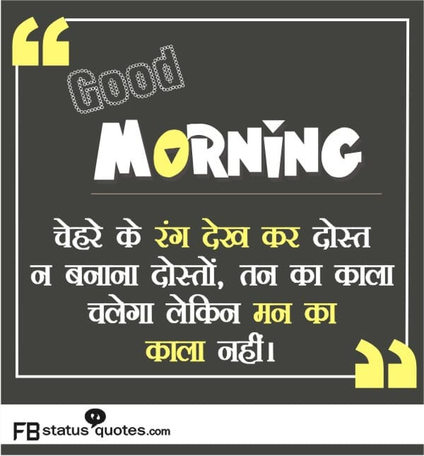 good morning wishes SMS for  friend