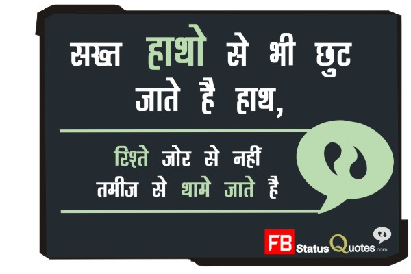 Best Motivational Status hindi 2 Line