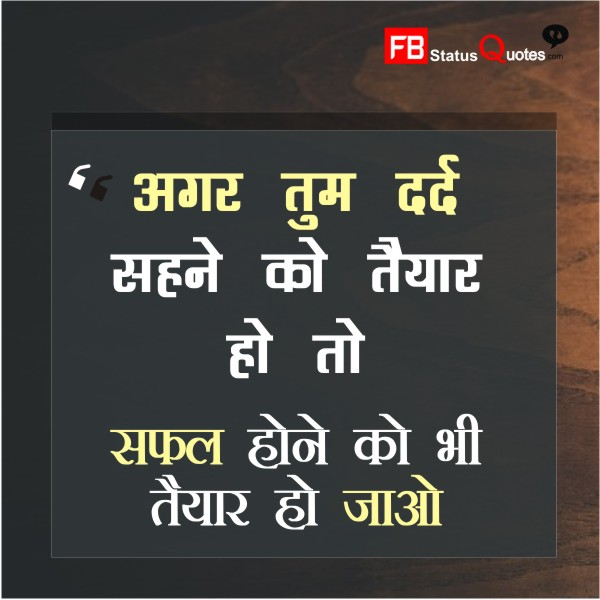 motivational thoughts in hindi for whatsapp