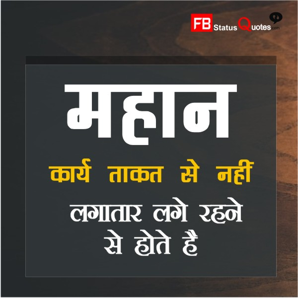 motivational thoughts of life in hindi
