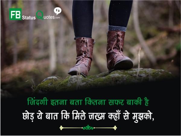 2 Line Shayari In Hindi On Life