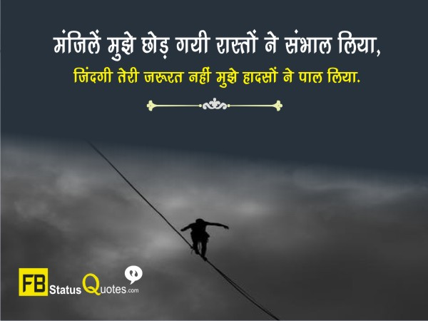 Hindi Shayari On life For facebook