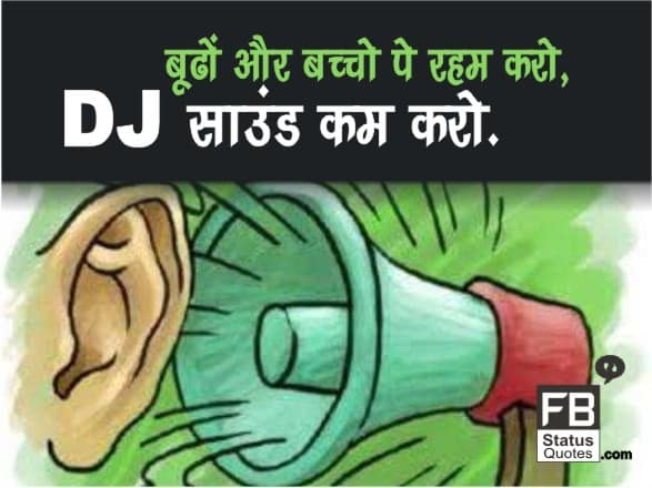 Noise Pollution quotes IN Hindi