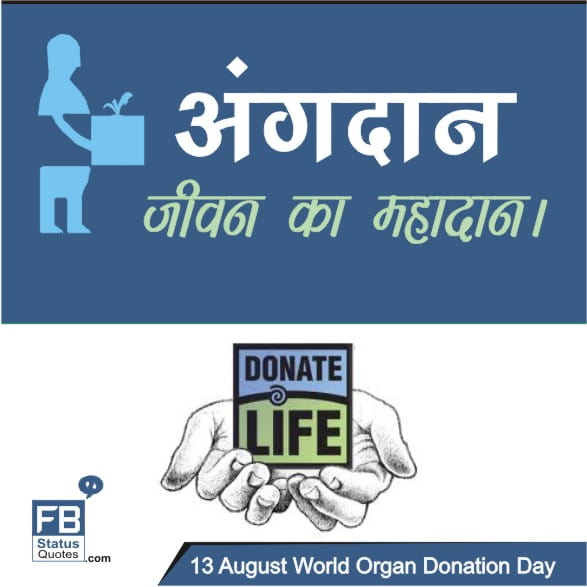 Organ Donation Quotes in Hindi