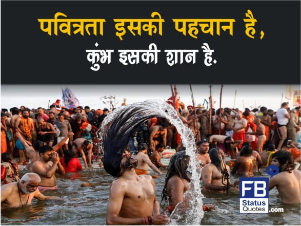 Save River Slogans In Hindi
