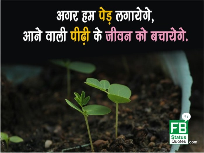 Save Trees Quotes in hindi