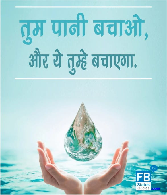 Save Water hindi slogan