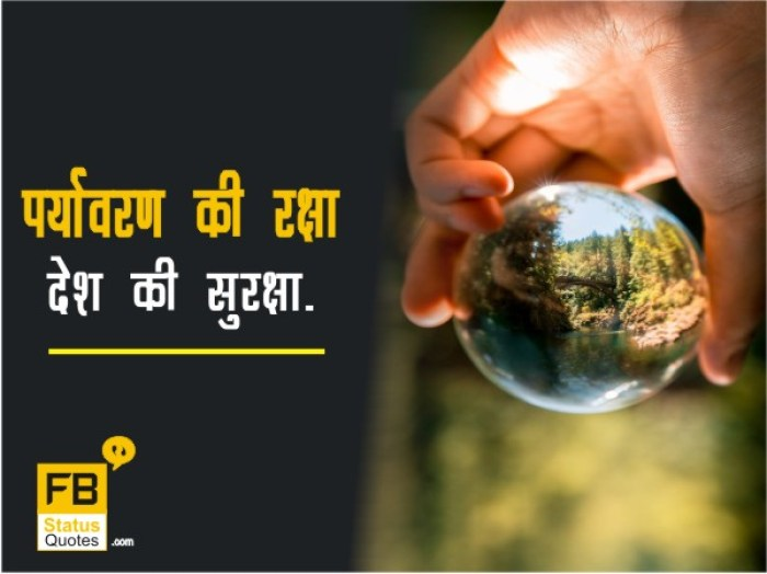 Slogan On Save Environment