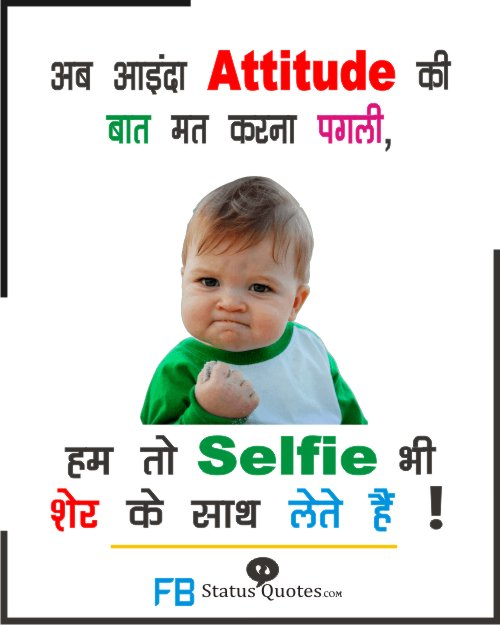 Attitude pagali satus for fb