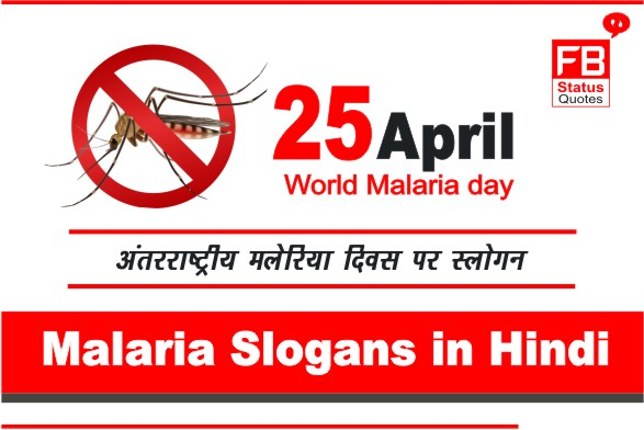 Malaria Slogans in Hindi