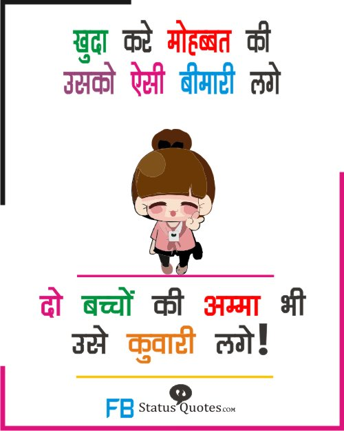funny Girl Attitude Status IN Hindi