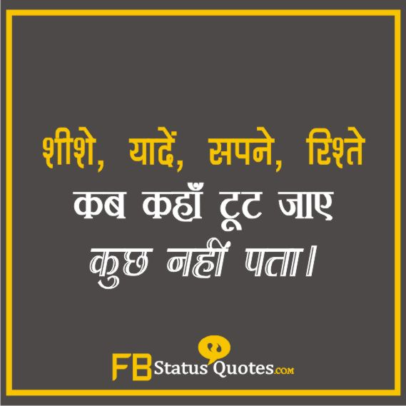 Hindi Shayari On Positive Attitude fb