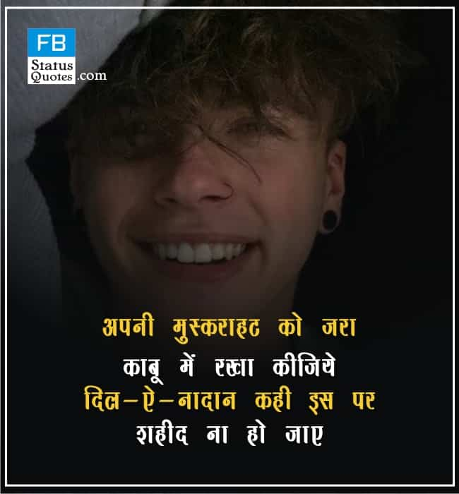 Muskaan Shayari In Hindi