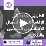نقاش عبر الويب | الطريق الجديد إلى الإقامة الدائمة للعمال الأساسيين المؤقتين والطلاب