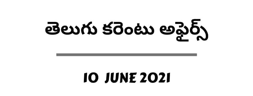 Telugu Current Affairs 10 June 2021