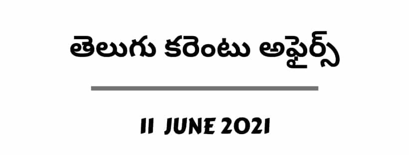 Current Affairs Telugu 11 June 2021