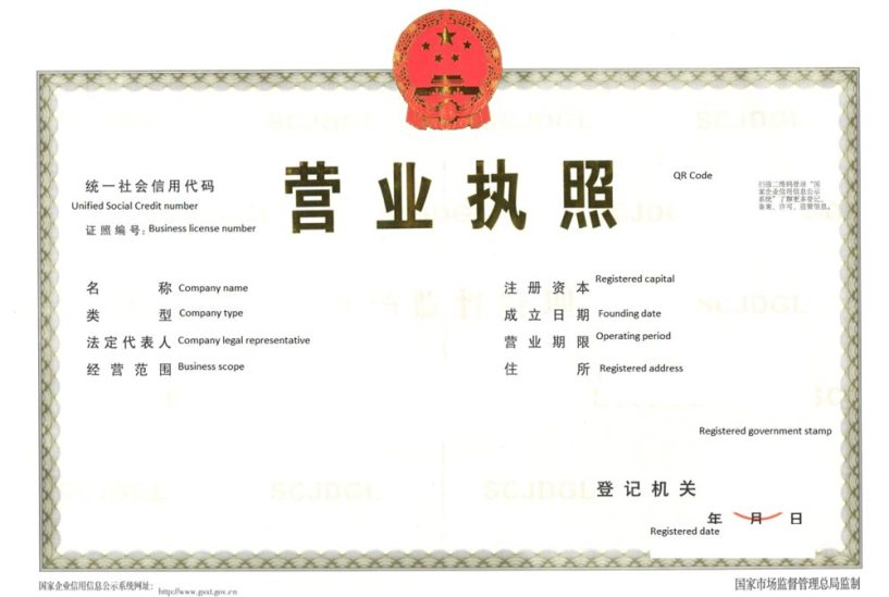 Business-License-in-China